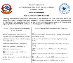Kathmandu Valley Water Supply Management Board